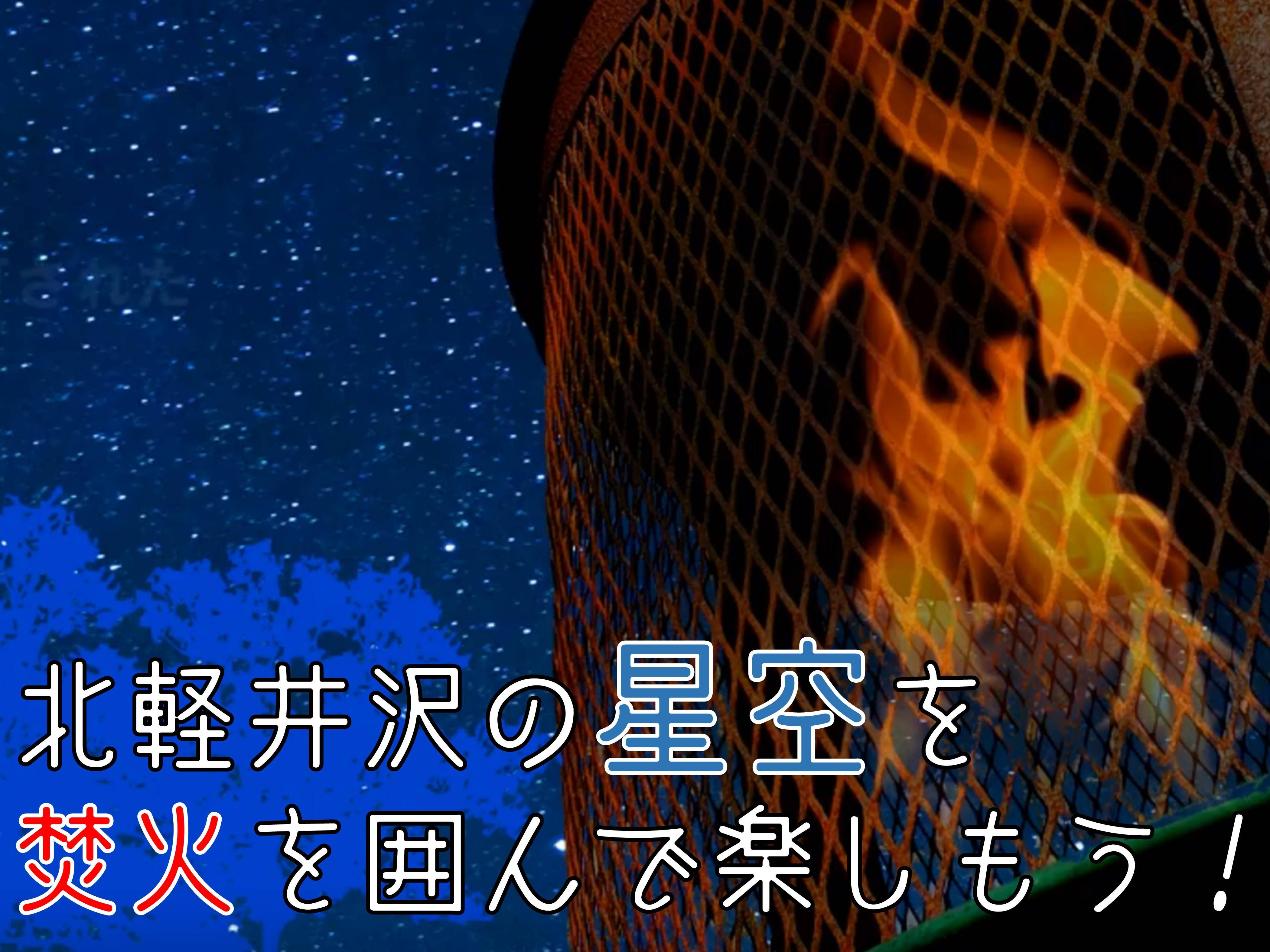 GW北軽井沢の星空を焚火を囲んで楽しもう