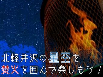 焚火を囲んで星空観賞