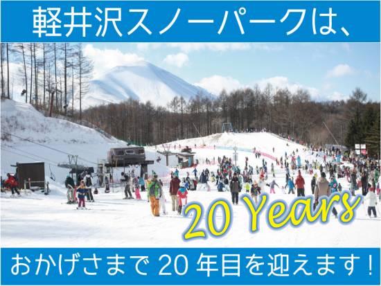 開場20年目記念リフト優待デー