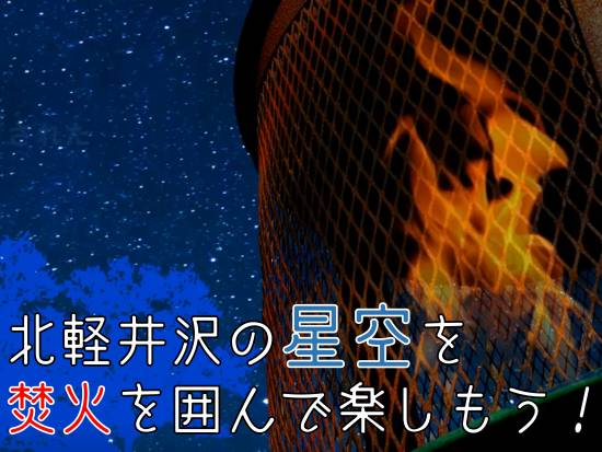 北軽井沢の星空を焚火を囲んで楽しもう