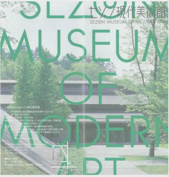 セゾン美術館