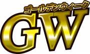 GW文字画像
