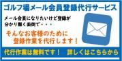 メール会員登録代行サービス
