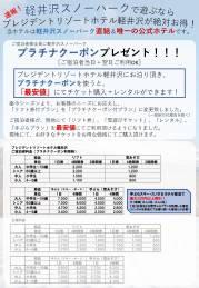 軽井沢スノーパーク「プラチナクーポン」のお知らせ