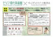 「セゾン現代美術館×プレジデントリゾート軽井沢」開催