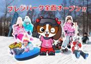 12/14(土)プレジパーク全面オープン!