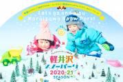 お待たせいたしました!本年度の軽井沢スノーパークページを更新いたしました!