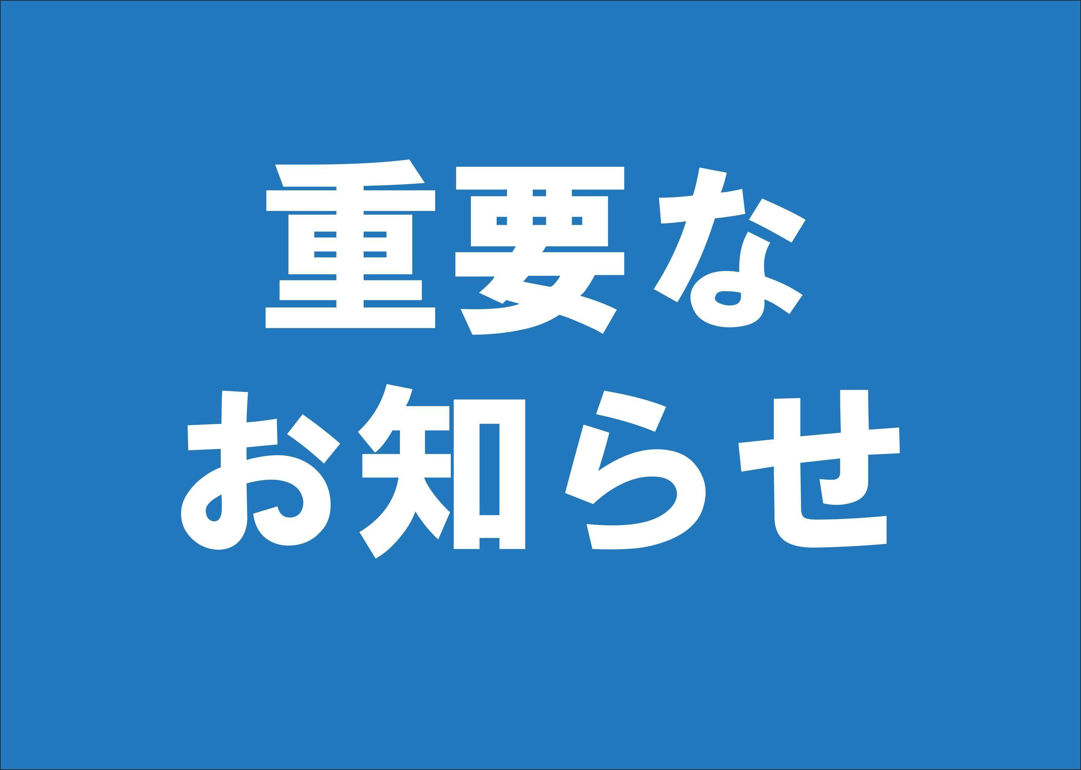 群馬県緊急事態宣言延長に伴うレストラン及び付帯施設営業内容変更のお知らせ