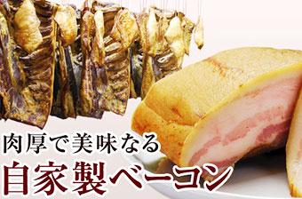 ベーコン専門店 bacon
