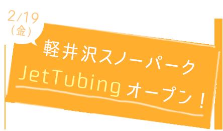 軽井沢スノーパークJetTubingオープン!