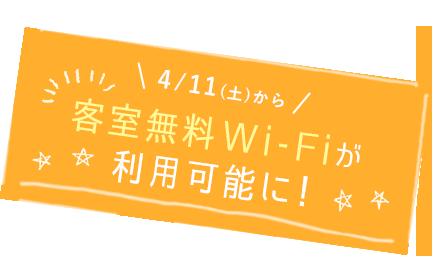4/11(土)から全館無料Wi-Fiの利用が可能