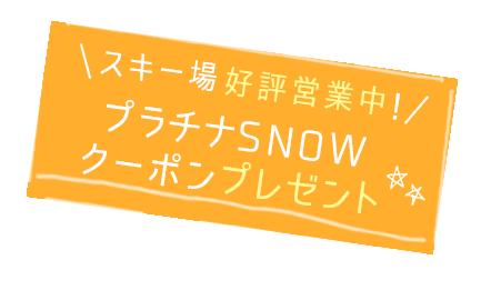 10/20(土)~11/4(日)紅葉リフト運行中!