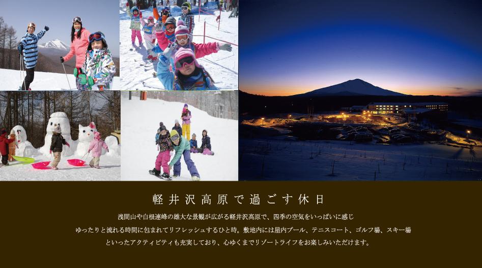 軽井沢高原で過ごす休日