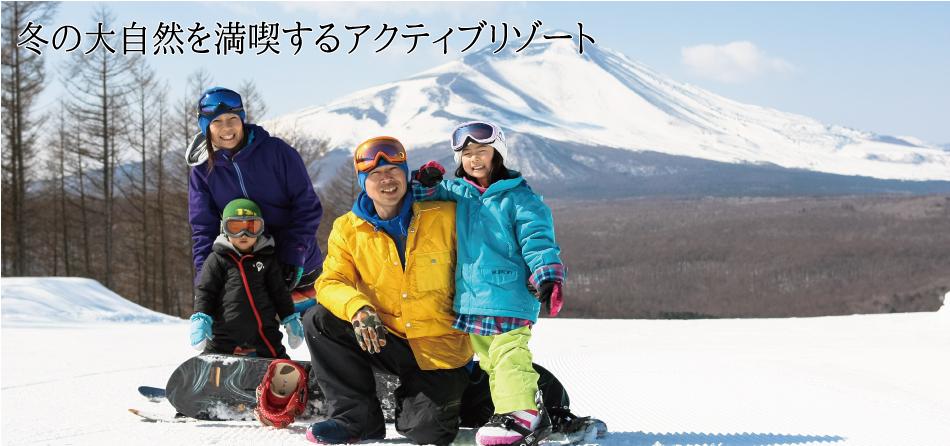 浅間山の大自然と満喫するアクティブリゾート