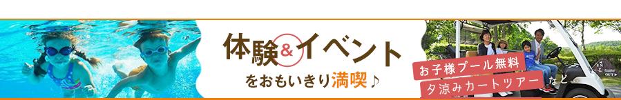 夏休み体験&イベント