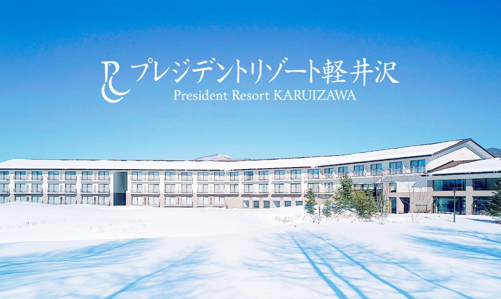 プレジデントリゾートホテル軽井沢外観
